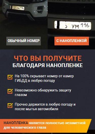 Купить нанопленку в Перми
